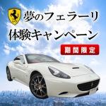 夢のフェラーリ体験キャンペーン