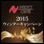 ウィンターキャンペーン 2015
