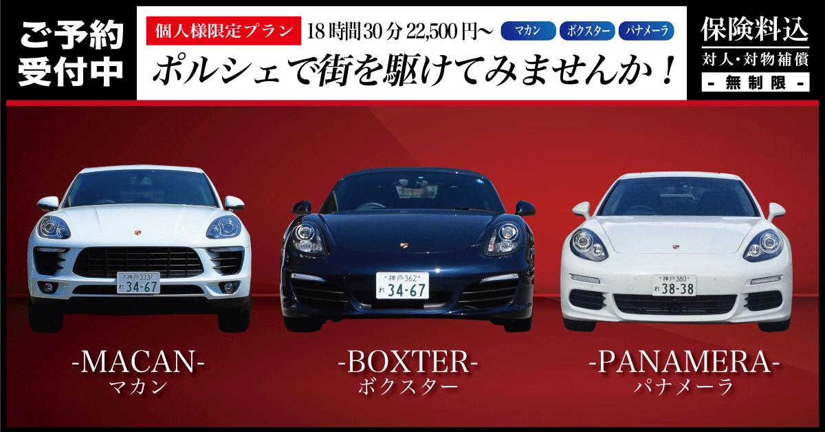 ポルシェ特集_LP_TOP素材