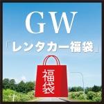 GW特別企画「レンタカー福袋」