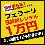 【世界最安!?】フェラーリ3時間1万円