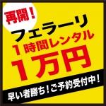 【募集再開】フェラーリ1時間1万円レンタル