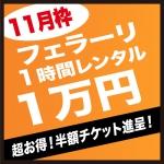 【年内最後】フェラーリ1時間1万円
