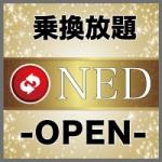 【NED】月極・高級車乗換放題サービス