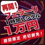 大・大反響!【フェラーリ1時間1万円】