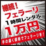 継続!フェラーリ1時間1万円