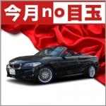 5月の目玉車両は「BMW 220i カブリオレ」