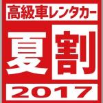 【毎年恒例人気企画】高級車「夏割」2017キャンペーン開催!