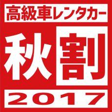 【3日以上で断然お得!】高級車「秋割」キャンペーン
