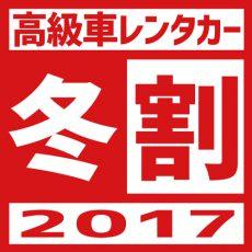 最大74%OFF!高級車「冬割」&「お正月」キャンペーン