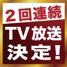【TV放映決定!5/30、6/1】ネクスト・ワンのTV取材の様子が2回連続で放送決定!