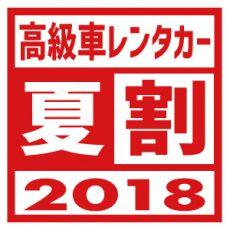 新プラン追加!高級車「夏割」キャンペーン!スーパープレミアムプラン登場!