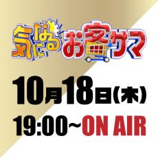 【TV放映決定】ネクスト・ワンが日テレのゴールデンタイムにデビューします。