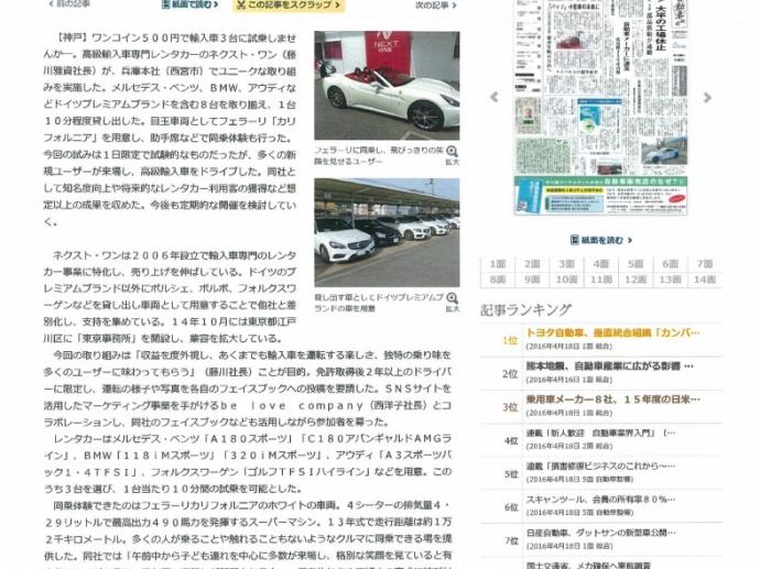 4/19 日刊自動車新聞掲載‼︎