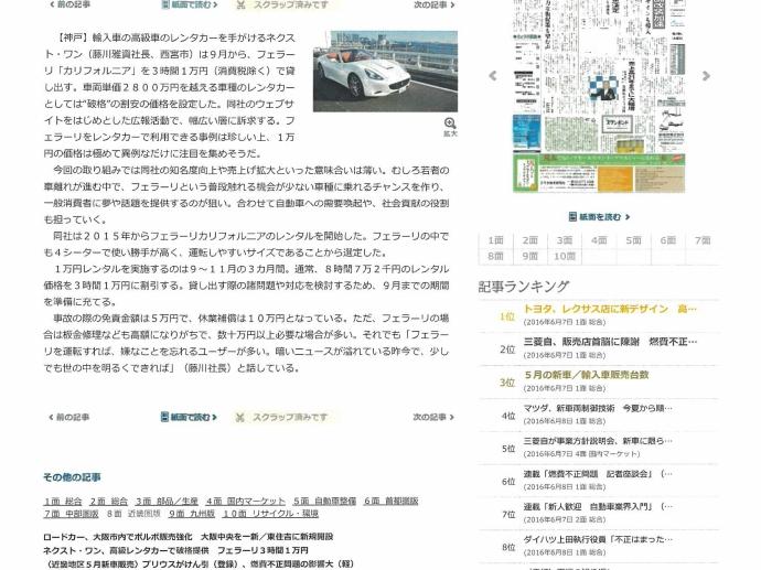 6/9 日刊自動車新聞掲載!