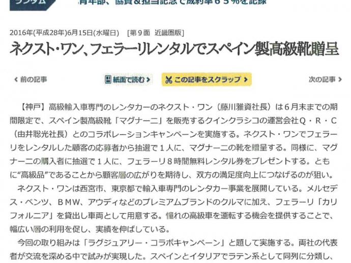6/15 日刊自動車新聞掲載!