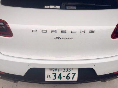 ブルゾン樫原の高級車レンタカー配達日記25~Porsche マカン~