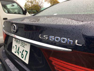 デリ音泉の高級車レンタカー配達日記35~~レクサス~ LS600h~