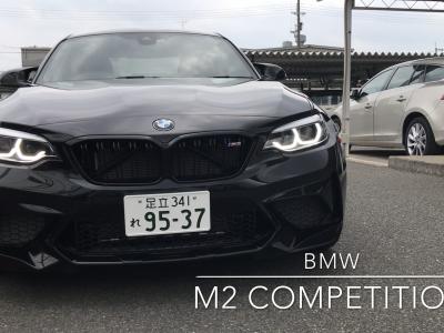 エリーの高級車レンタカー配達日記8〜BMW・M2コンペティション〜