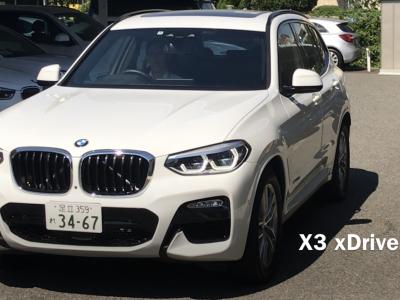 エリーの高級車レンタカー配達日記17〜BMW・X3 xDrive20d〜