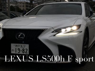 エリーの高級車レンタカー配達日記24〜LEXUS・LS500h Fスポーツ〜