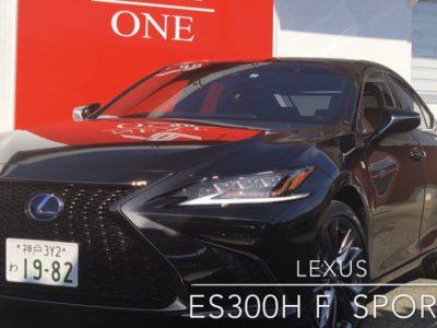タンメン樫原の高級車レンタカー配達日記119 〜レクサス ES300h Fスポーツ〜