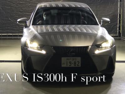 エリーの高級車レンタカー配達日記36〜LEXUS・IS300h Fスポーツ〜