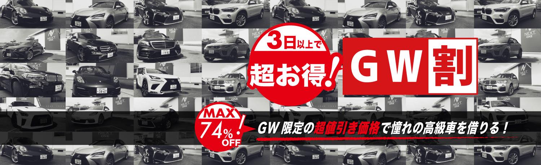 GW割キャンペーン   高級車専門レンタカー「ネクスト・ワン」