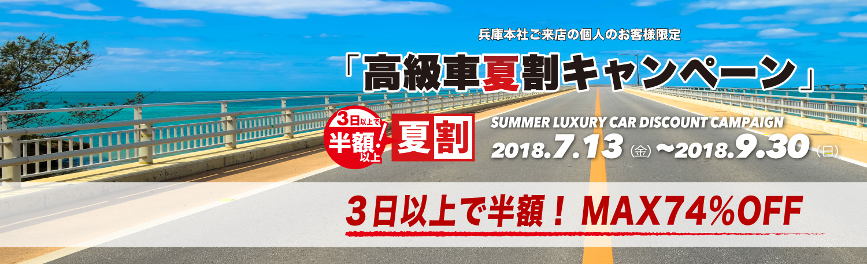 夏割キャンペーン2018