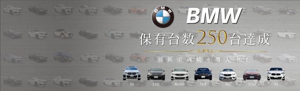 BMW保有台数250台達成