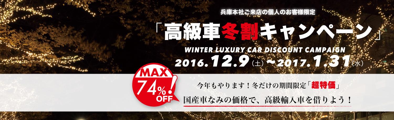 2017高級車「冬割」キャンペーン