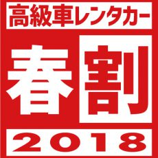 【3日以上で半額!】期間限定!高級車「春割」キャンペーン開催中