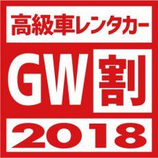 【3日以上で超お得】期間限定!高級車「GW割」キャンペーン開催中