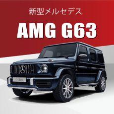 【導入間近】明石家さんまさん愛用「メルセデンスベンツ AMG G63」39年ぶりのモデルチェンジ!もうすぐ導入!