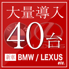 続々40台導入!BMW/LEXUSの人気車種を中心に大量導入継続!!