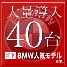 続々大量導入!BMWの人気車種を中心に40台!
